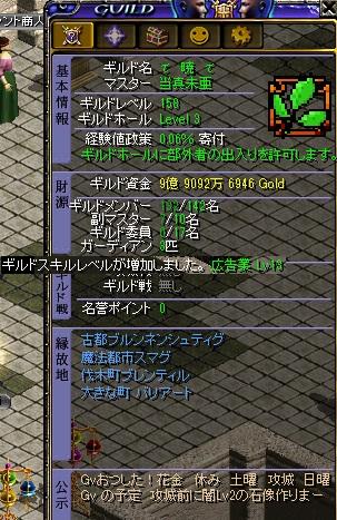 G情報0916