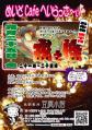 201111_shimotuki_ebisu+(2)_convert_20111105112135.jpg