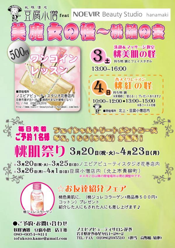 美魔女桃雛20120224_convert_20120229220704