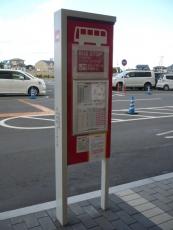 イオンモール福津バス停(JR九州バス)