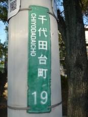 駅名となった地域