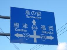 交差点付近の標識