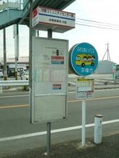 河東コミュニティセンター前バス停