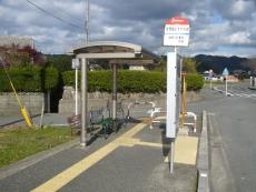 古賀橋・トリアス前バス停