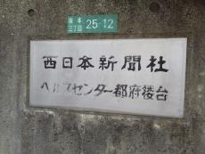 西日本新聞社の施設だった