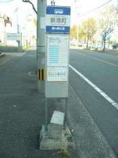 新港町バス停