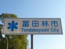駅を出るとすぐに富田林市に入る