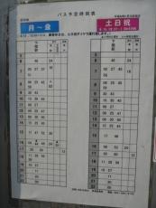 下関駅方面時刻表