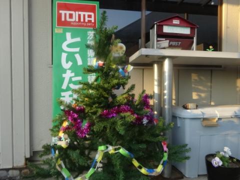 といた和之事務所① クリスマスツリー