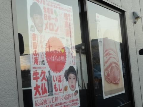 といた和之事務所③ なめんなよ♡いばらき!ポスター