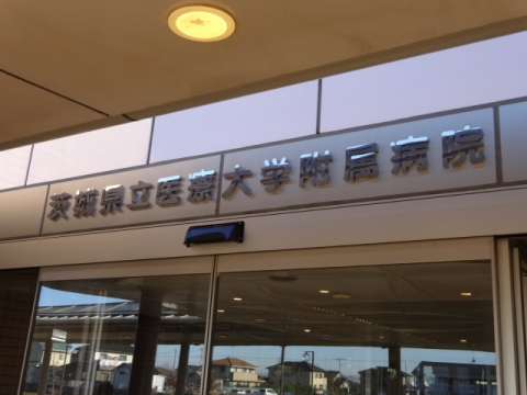 茨城県立医療大学付属病院 (2)
