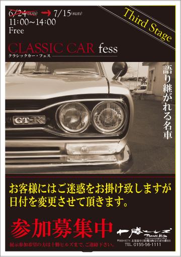 第3回クラシックカー