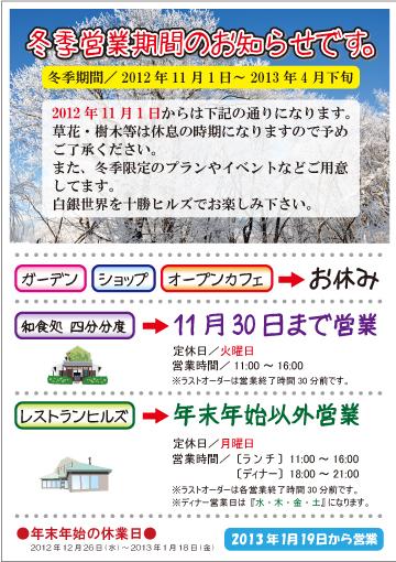 冬季営業のお知らせ