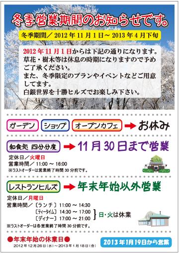冬季営業のお知らせ_02