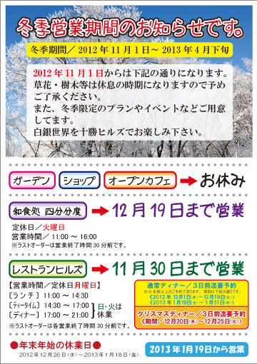 冬季営業のお知らせ_03