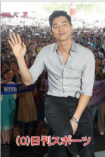 20100822 GONG YOO(0)