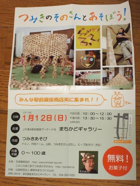 つみきのそのさんポスター131221