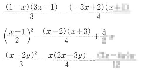 慶進中学校数学1