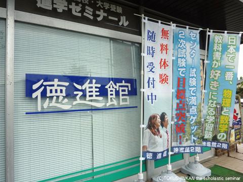 徳進館 進学ゼミナール