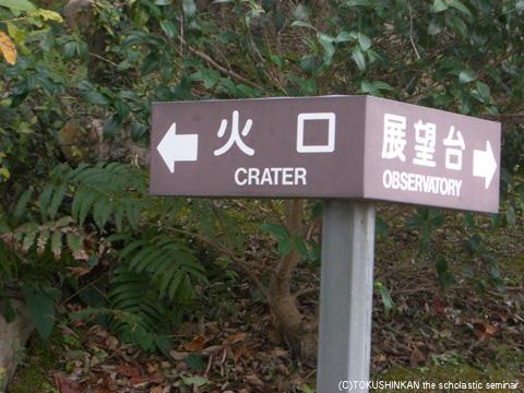 笠山火口1