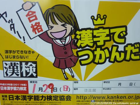 漢字検定2012a