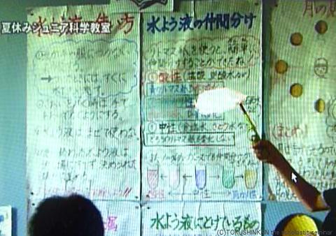 椿東小学校2012i