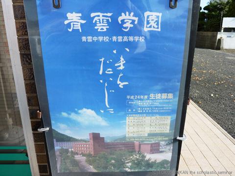 青雲高校2012a