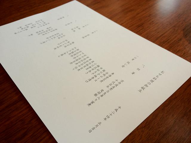 おせち2012メニュー