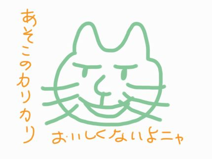 120206yuru_karikari.jpg