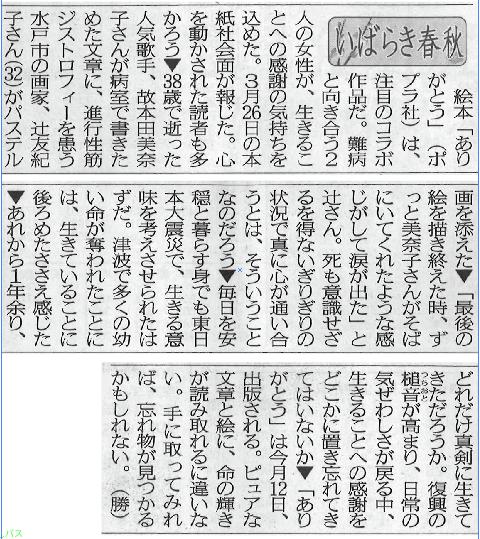 いばらき春秋1c