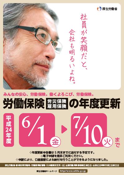 厚労省_労働保険ポスター