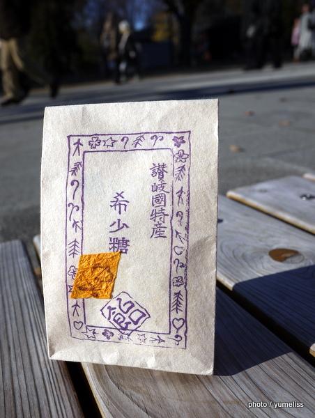 楽天ヒット番付「希少糖飴」
