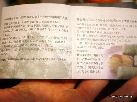柿の葉寿司柿の葉寿司