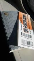 長野県民手帳2012