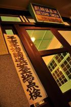 2011年12月19日 上田電鉄別所線 別所温泉