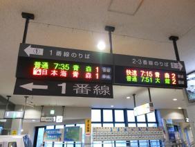 2012年1月23日 JR東日本奥羽本線 弘前 発車案内