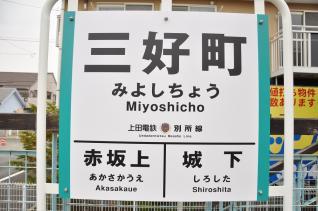 上田電鉄駅名標