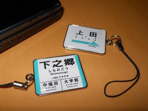 上田電鉄駅名標ストラップ