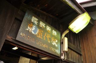 2012年3月9日 長野電鉄屋代線 東屋代