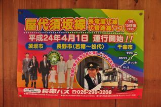 2012年3月9日 屋代線代替バス案内