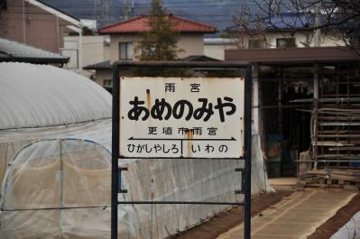 2012年3月31日 長野電鉄屋代線 雨宮