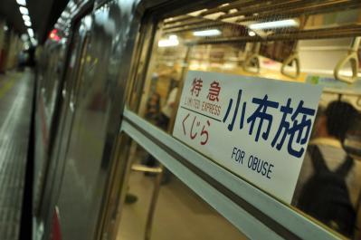 2012年5月20日 長野電鉄 鯨団臨