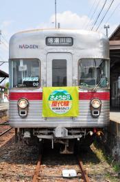 2012年5月20日 長野電鉄 鯨団臨「さようなら屋代線」