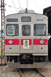 2012年5月20日 長野電鉄 鯨団臨ツアー撮影会 8500系T6編成「屋代行き」