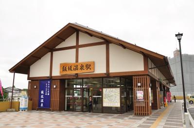 2012年6月14日 福島交通飯坂線 飯坂温泉