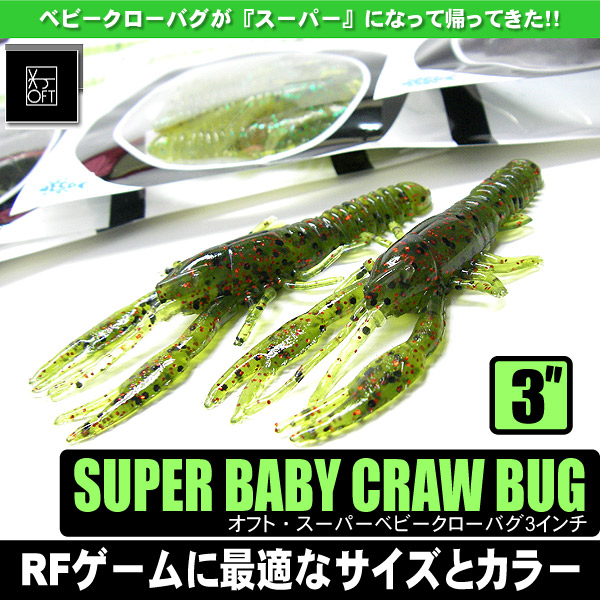 s_baby_craw_bug1.jpg