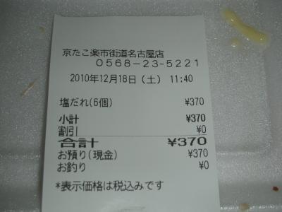DSCN0739_convert_20101218220353.jpg