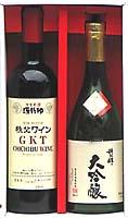 C-08大吟醸と秩父ワインの2本セット