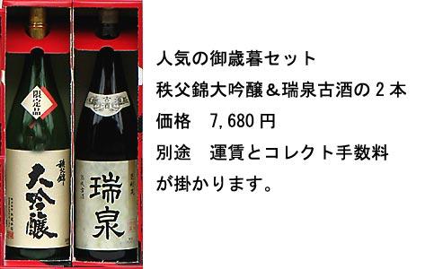秩父錦限定大吟醸&瑞泉43度古酒の2本セット