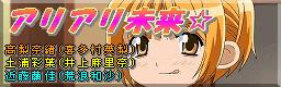 anisuki_ED_ban.png